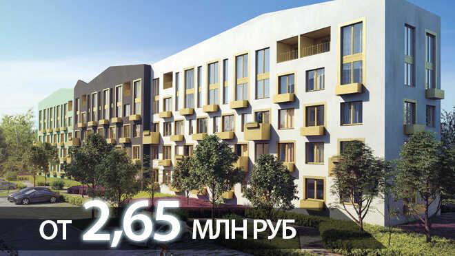 ЖК «Дабл» Квартиры в березовой роще от 2,65 млн